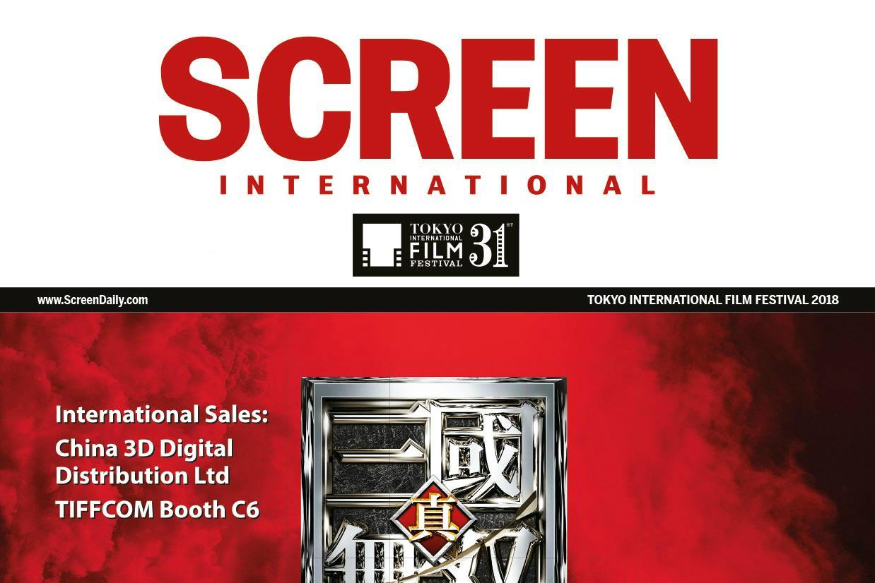 Tokyo International Film Festival Supplement | News | Screen