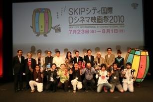 Skip City International D-Cinema Festival, Japan
