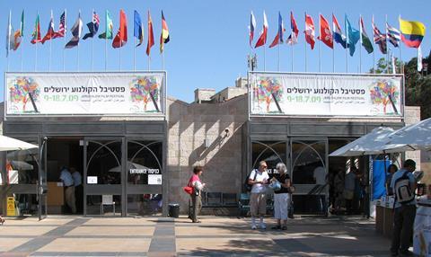 Jerusalem Cinematheque