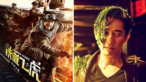 Railroad Tigers and See You Tomorrow